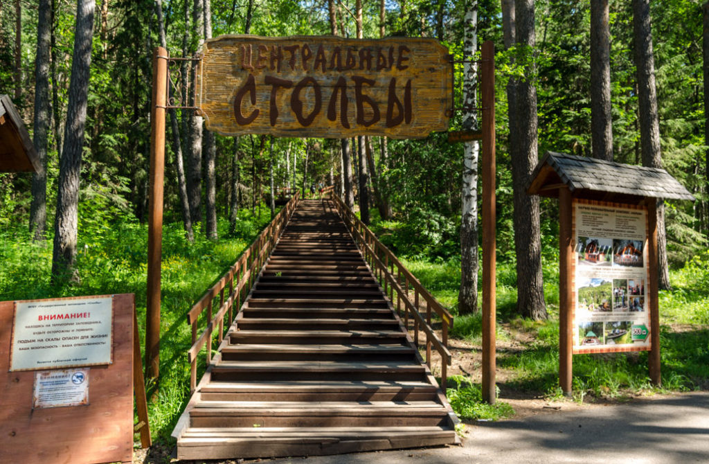 Красноярские столбы — уникальный заповедник